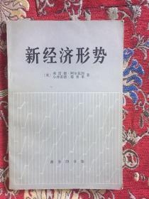 新经济形势 【译者签赠本】