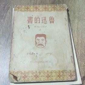 稀见版本新文学;香港文献出版社民国三十一年初版;《鲁迅的书》;土纸本