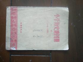 小学历史地图册 上册 五年级下学期用