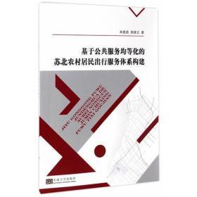 基于公共服务均等化的苏北农村居民出行服务体系构建