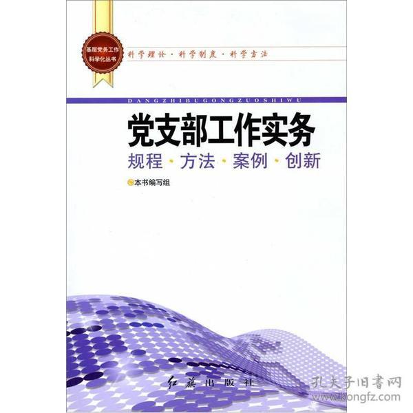基层党务工作科学化丛书:党支部工作实务