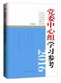 党委中心组学习参考2016