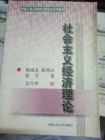 中国人民大学硕士研究生系列教材《社会主义经济理论》
