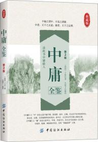 中庸全鉴(第2版)