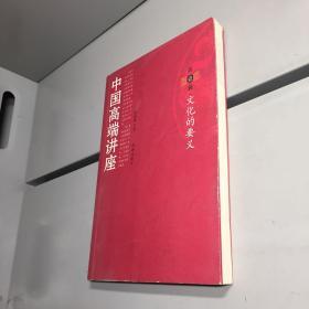 中国高端讲座