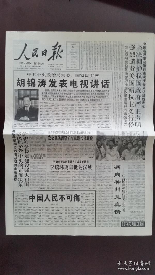 1999年5月10日《人民日报》(各界强烈谴责美国霸权主义)