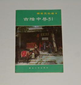 古隆中导引 1987年1版1印