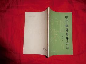 中学物理思维方法// 【购满100元免运费】