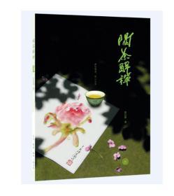 《喝茶解禅》(三联书店)