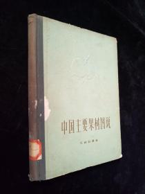 中国主要果树图说