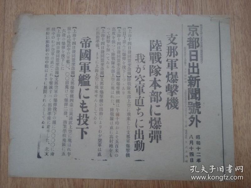 1937年8月14日【京都日出新闻 号外】:上海支那军爆击机陆战队本部的轰炸,帝国军舰的爆弹投下,北支事变以来最初的空中战的展开