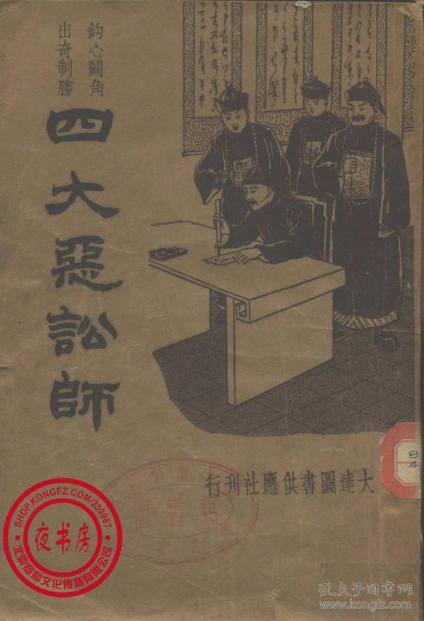 四大恶讼师-(复印本)