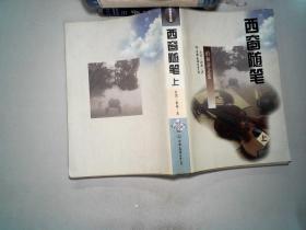 柏杨杂文集/西窗随笔 上册【'.
