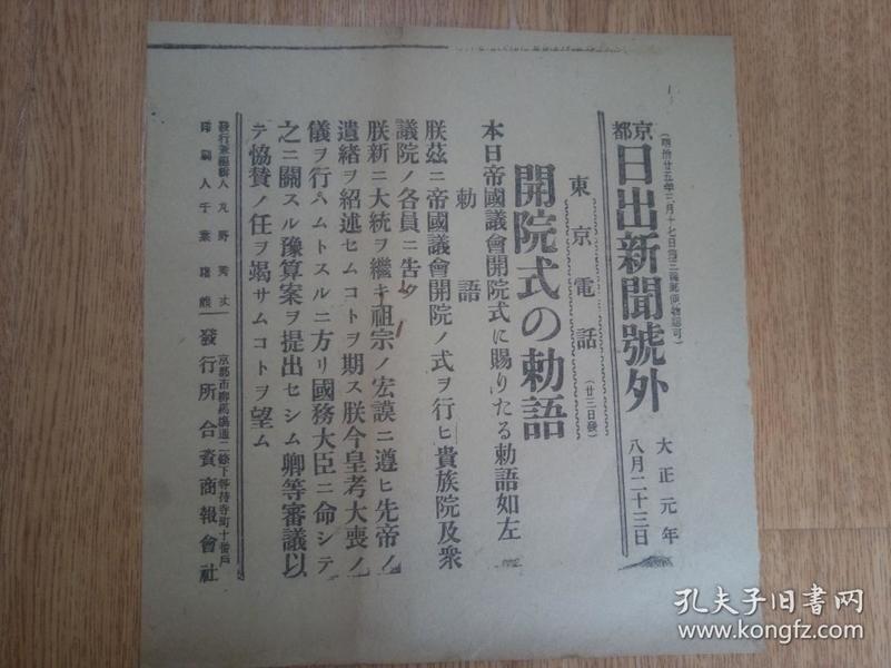 1911年8月23日【京都日出新闻 号外】:帝国议会开院式的勅语