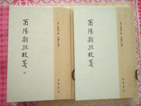 酉阳杂俎校笺 二、四两本合售
