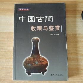中国古陶收藏与鉴赏