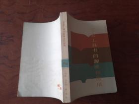 【文史工具书的源流和使用