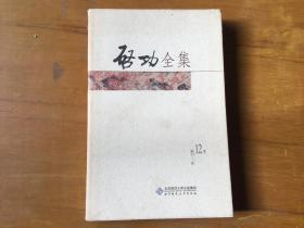 启功全集(第12卷)