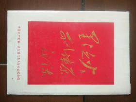 文革时期 中国共产党第一次全国代表大会会址纪念馆纪念明信片(4张一套 私藏品好