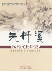 朱丹溪医学文化传承与发展