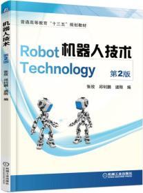 机器人技术(第2版)