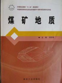 煤矿地质 李华奇 十二五规划教材