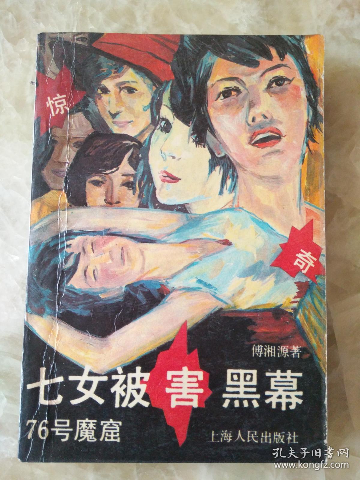 七女被害黑幕--76号魔窟