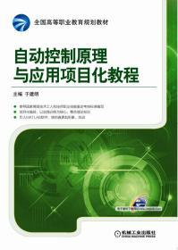 自动控制原理与应用项目化教程