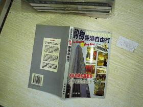 购物香港自由行  。,。