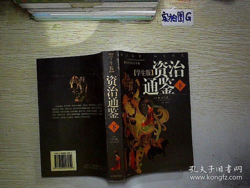 资治通鉴(下)学生版.