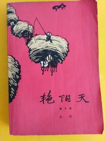 艳阳天(第三巻)