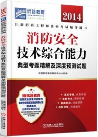 2014注册消防工程师资格考试辅导用书:消防安全技术综合能力典型考题精解及深度预测试题
