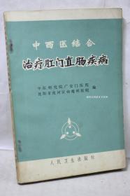 中西医结合治疗肛门直肠疾病