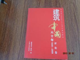 建筑中国六十年(人物卷 1949-2009)