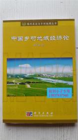 中国乡村地域经济论 乔家君著 科学出版社  9787030211156