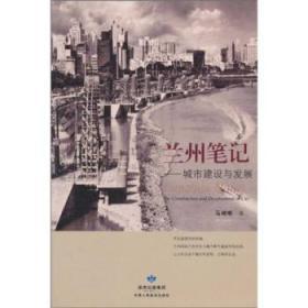 兰州笔记:城市建设与发展