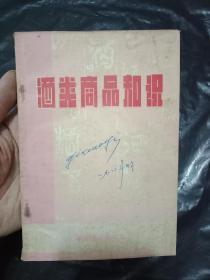 《酒类商品知识》---1981年印刷了解和研究老酒的绝好资料书