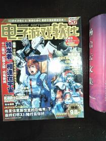 电子游戏软件 2003 20