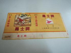 老烟标:国营上海烟草工业公司【勇士】 烟标(横版拆包,武松打虎图)