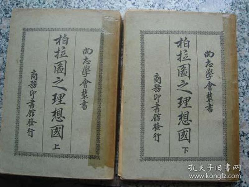民国尚志学会丛书----《柏拉图之理想国》(民国17年5版·全2册,)