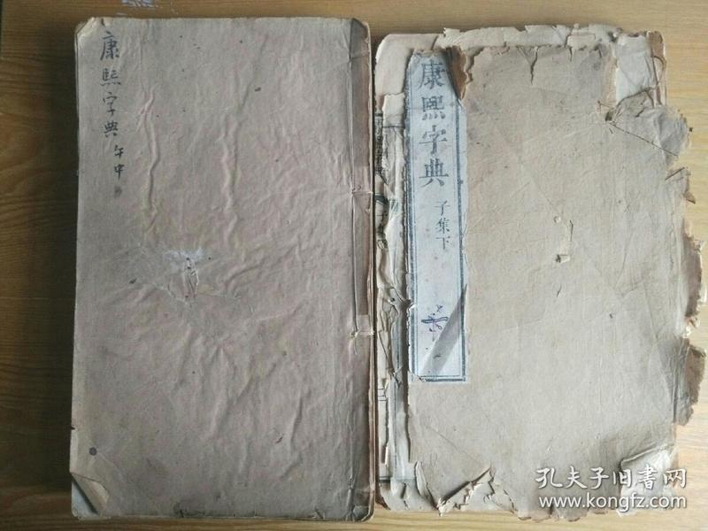 清代康熙字典[子集上、午集中两册合售]线装