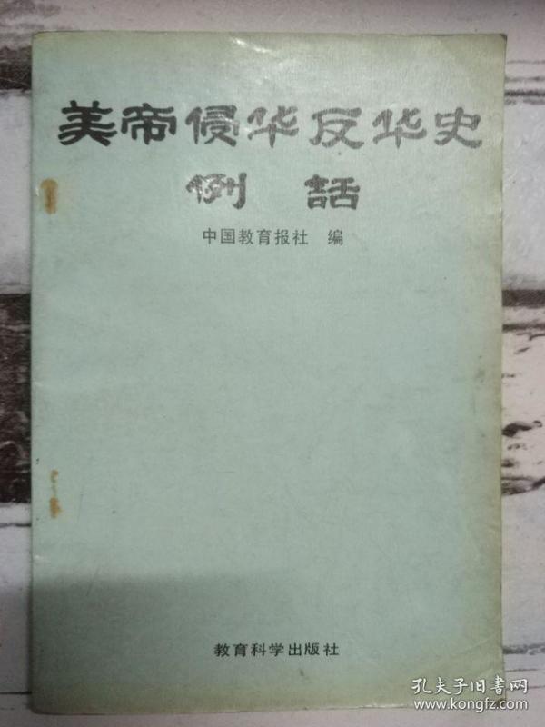 《美帝侵华反华史例话》