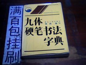 九体硬笔书法字典