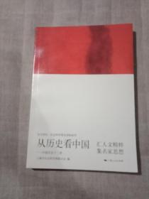 从历史看中国-中国历史十二讲