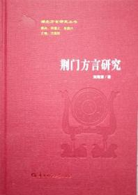 荆门方言研究