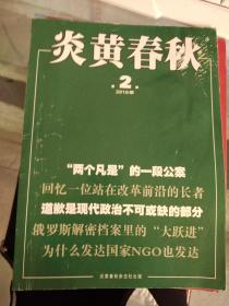 炎黄春秋2016.2