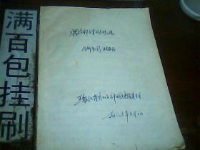 赠予邢占奎同志修正稿[油印本]1945年龙江县历史137页