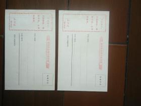 (文革)空白信封(共2枚)24开信封 封面有语录  南京印 私藏品好