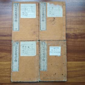 孔网唯一   和刻本 《鼇头图日本外史篡语字解》四册一套全  明治25年(1892年)出版     插图大量 作战图大量