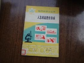 自然科学小丛书:人怎样战胜传染病    馆藏85品自然旧 72年一版一印